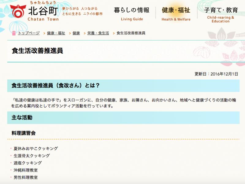 沖縄県北谷町役場 食生活改善推進員